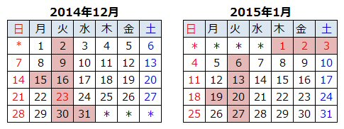 年末年始営業日カレンダー